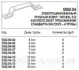 Электроцинкованный трубный хомут для 4-х труб, 5562-84, фото 3