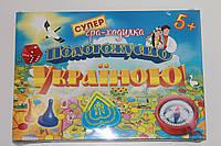 """Игру-ходилка """"Подорожуємо Україною"""", 76639"""