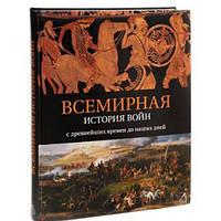 Всемирная история войн. С древнейших времен до наших дней. Аманда Ломазофф