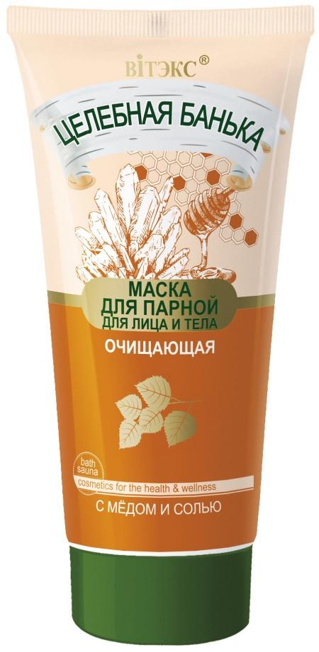Очищающая маска для парной для лица и тела с мёдом и солью Витекс Целебная Банька 150 мл