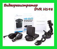 Видеорегистратор DVR H198 UKC 6002