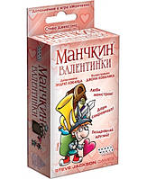 Настольная игра Манчкин: Валентинки 12+ от 3-6 игроков 45 мин