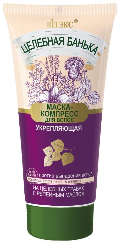 Укрепляющая маска-компресс против выпадения волос Витекс Целебная Банька 150 мл - NikaСosm - интернет магазин косметики в Луцке