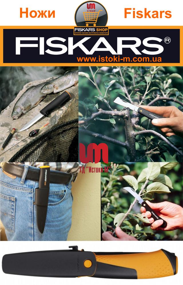 строительный нож с точилом в чехле Fiskars 156016 - 1023617, универсальный нож с точилом Fiskars 156017 - 1023618, ремесленный нож с точилом Fiskars 156019 - 1023620, нож для эксплуатации в тяжелых условиях  с точилом Fiskars 156018 - 1023619, плотницкий нож с точилом Fiskars 156020 - 1023621, нож финский поплавок K40 Fiskars 125860 – 1001622, изогнутый нож для прививок K62 Fiskars 125880 - 1001623, перочинный нож для прививок K60 Fiskars 125900 - 1001625, нож для ваты К20 Fiskars 125870