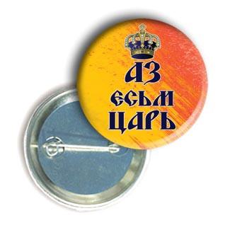 """Закатной значок с приколом круглый """"АЗ єсьм ЦАРЬ"""""""