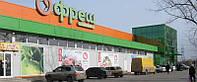 Аудиореклама в сети супермаркетов ФРЕШ, АРСЕН,СОЮЗ,КВАРТАЛ -вся сеть магазинов