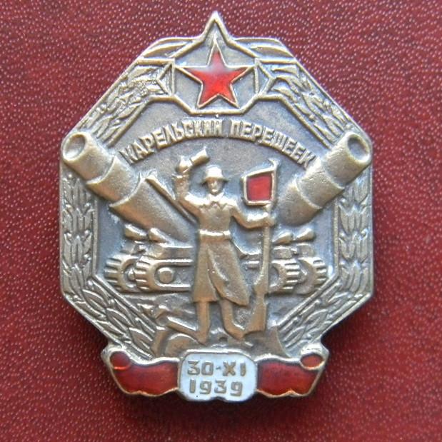 Знак «За участие в боях на Карельском перешейке». 1940 г.