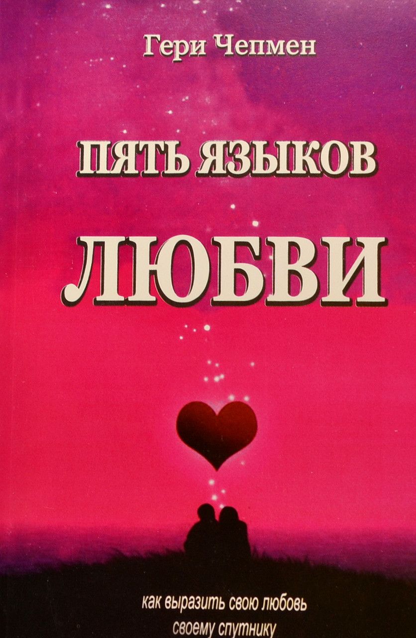 Гері Чепмен П'ять мов любові
