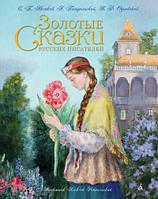 Золотые сказки русских писателей