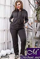 Трикотажный женский темно-серый спортивный костюм батал (50, 52, 54) арт. 12845