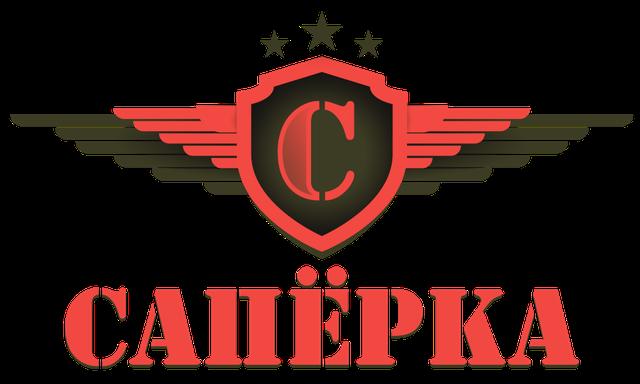 Военторг Сапёрка- оптово-розничный магазин армейской экипировки, одежды, обуви и товаров для туризма