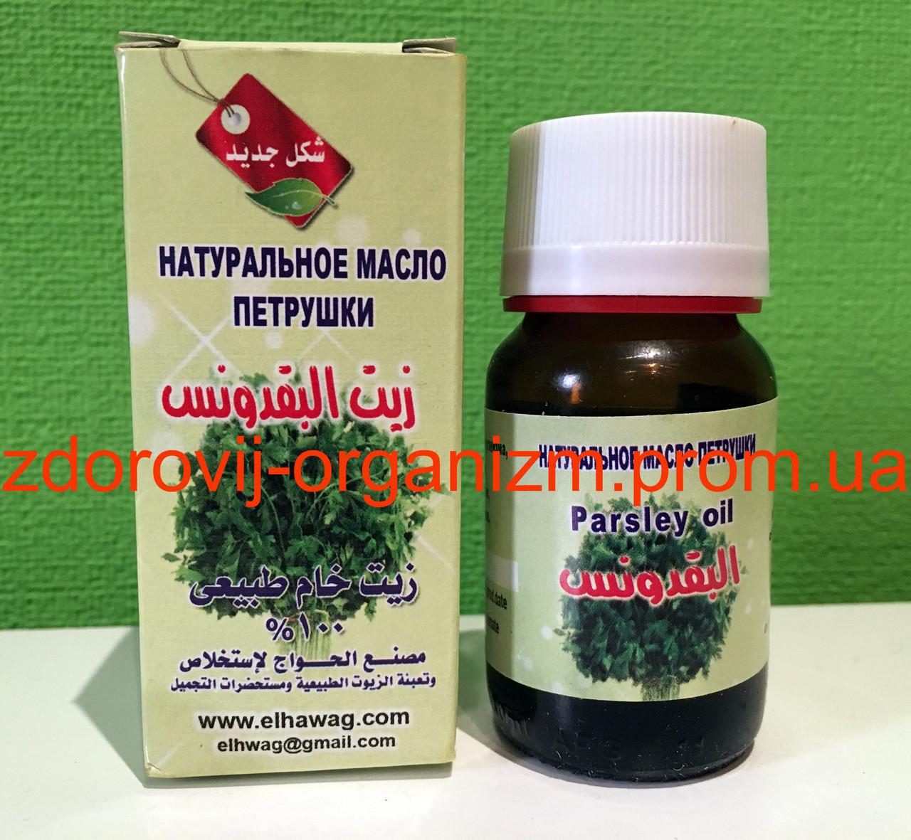 Масло петрушки Египет