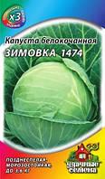 Капуста Зимовка 1474, 0,5 г