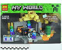 Конструктор Bela 10390 Темница (аналог Lego Майнкрафт, Minecraft 21119) Подземелье, 219 деталей