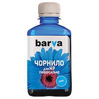 Чернила Barva HP Universal №3, №46 / №121 / №122 / №134 / №135 / №136 / №141 / №140 / №178, Cyan, 180 г (HU3-233)