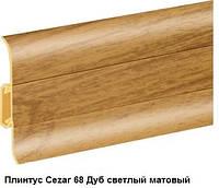 Плинтус Cezar Premium 68 Дуб светлый матовый
