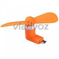 Мини вентилятор micro USB для смартфона, телефона, планшета повербанка оранжевый