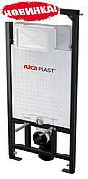 Система инсталляции ALCAPLAST AM101/1120Е, (без кнопки)
