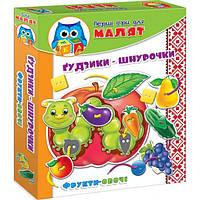 Игры для малышей Пуговки-шнурочки. Фрукты-овощи VT1307-09(рус) VT1307-12(укр)