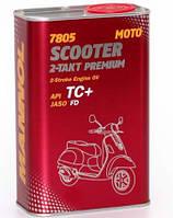 Моторное масло Mannol 7805 Scooter 2-Takt Premium API TC+ (1L) Metal