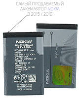 Аккумуляторная батарея ОРИГИНАЛЬНАЯ для Nokia 7510 Supernova, GRAND Premium Nokia BL-5BT (1 год гарантии)
