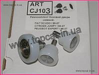Ролик боковой двери сдвижной низ Fiat Scudo I 97-  ART Украина ARTCJ103
