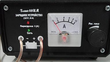 Зарядний пристрій БЛИК-08И 12V (8А) (з положення.напруги), фото 3