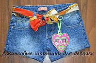 Джинсовые шортики для девочек,размеры 4-12,фирма S&D.Венгрия