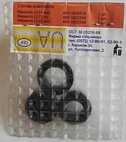Ремкомплект системы сцепления а/м УАЗ-469б, УАЗ-452, УАЗ-31512