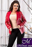 Стильная женская красная куртка из эко-кожи батал (р. 48,50,52,54) арт. 12688