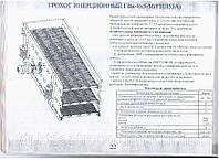 Грохот ГВи-8х2-М (Гил 52А), ГВи-8х3-М (Гил 53А), ГВи-9х1, Гит 32, Гит 42, Гит 51, Гит 52М, Гит 53