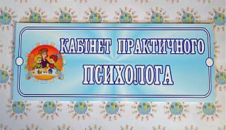 Табличка Кабинет практического психолога