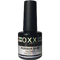 OXXI Ruber Base coat  каучуковая основа для гель лака, 8 мл
