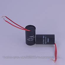 Конденсатор 1 мкФ рабочий /пусковой с гибким выводом