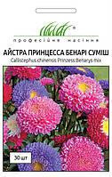 """Купить семена цветов Астра Принцесса Бенари, смесь(на срез) 30 шт  ТМ """"Benary""""(Германия)"""