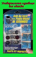Универсальные пуговицы для одежды  Perfect Fit Buttons!!