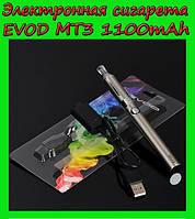 Электронная сигарета EVOD MT3 1100mAh + OIL (масло)!!
