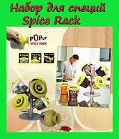 Набор для специй Spice Rack!!