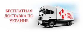 Сертификат на бесплатную доставку по Украине