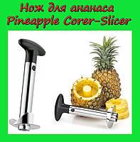Нож для ананаса Pineapple Corer-Slicer!!