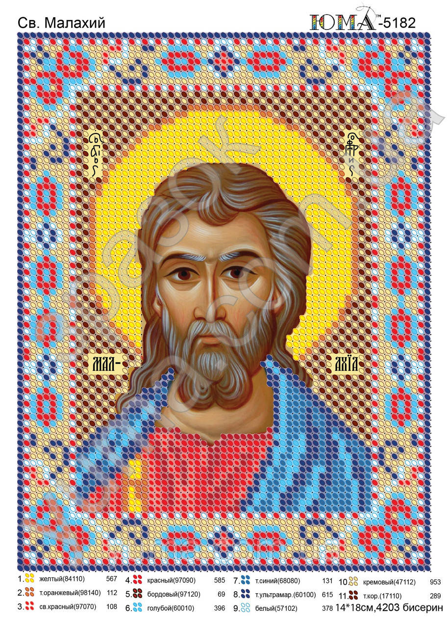 """Схема для вышивки бисером """"Св. Малахий"""""""