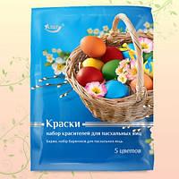"""Краситель пищевой для яиц порошкообразный """"Набор из 5 цветов)"""
