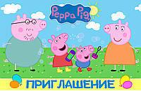 Пригласительные на день рождения СВИНКА ПЕППА - 2 10шт.