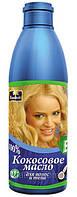 Кокосовое масло для волос и тела 200 мл