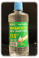 Furman жидкость для снятия лака без ацетона, 115 мл