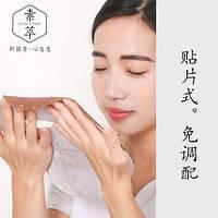 Коллагеновая маска на тканевой основе из семян морских водорослей.