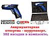 Аккумуляторная отвертка с комплектом насадок (более 100 шт.) Шуруповерт отвертка Витязь, производство МЗЭП.