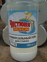 Гель для стирки Чистюня (1л), 20 стирок,Украина