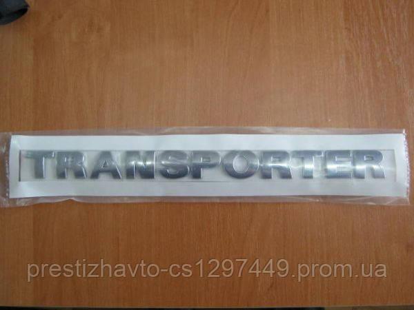 Надпись Transporter