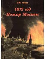 1812 год. Пожар Москвы. Земцов В.Н.